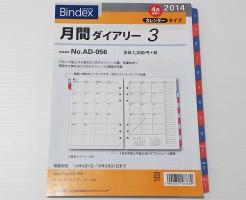 Bindex 2014年4月始まり A5 リフィル 月間ダイアリー AD056