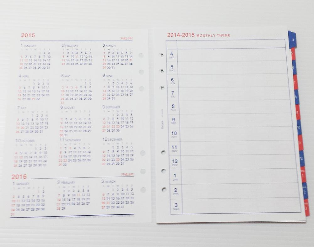 Bindex 2014年4月始まり A5 リフィル 月間ダイアリー AD056 年間カレンダー
