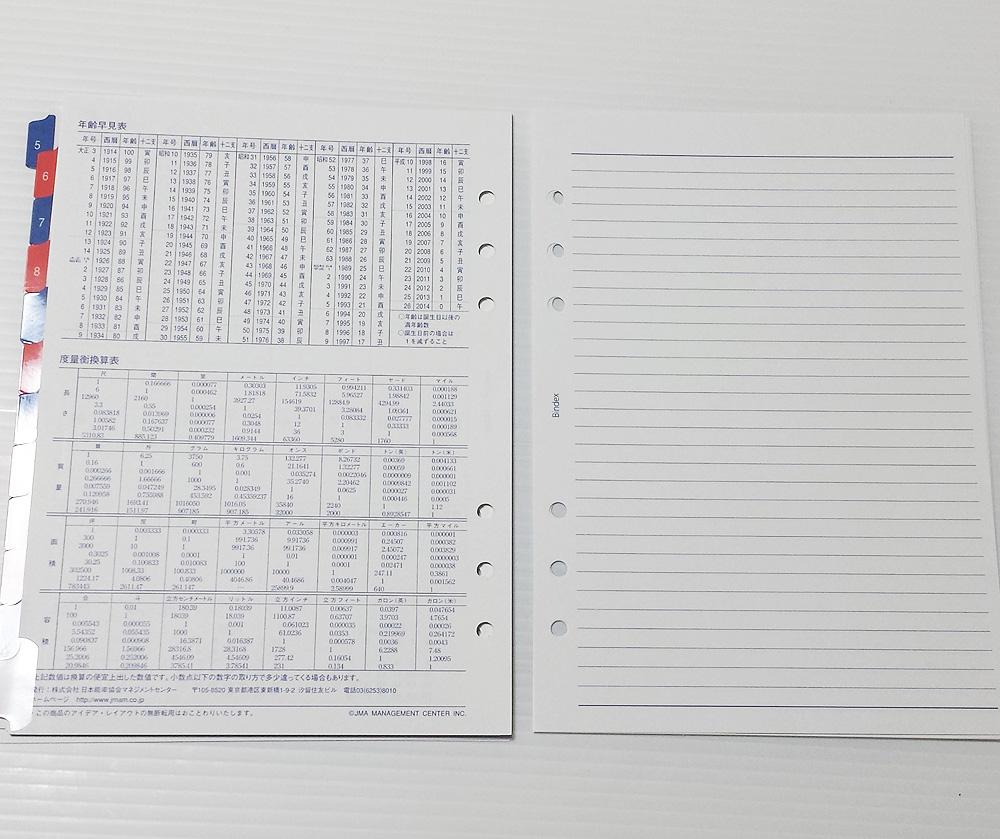 Bindex 2014年4月始まり A5 リフィル 月間ダイアリー AD056 年齢早見表・度量衡換算表