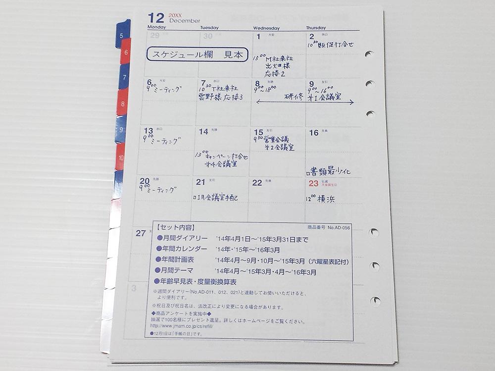 Bindex 2014年4月始まり A5 リフィル 月間ダイアリー AD056 スケジュール記載の例