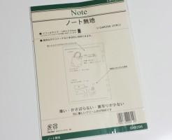 ダヴィンチ Davinci A5システム手帳リフィル ノート無地 DAR296 イメージ