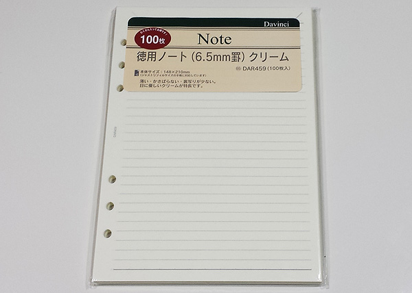 ダヴィンチ Davinci A5システム手帳リフィル  徳用ノート 6.5mm【クリーム】 DAR459