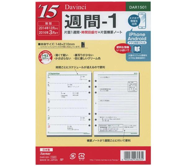 A5サイズ ダ・ヴィンチ 週間1 システム手帳リフィル