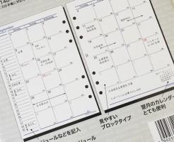 A5サイズ Bindex 月間ダイアリー3 カレンダータイプ