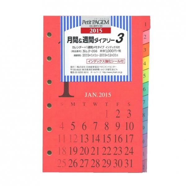 【日本能率協会/Bindex】2015年版 ミニ6穴サイズ P-056 月間&週間ダイアリー3 システム手帳リフィル P056