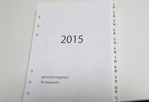 システム手帳 A5 リフィル イメージ