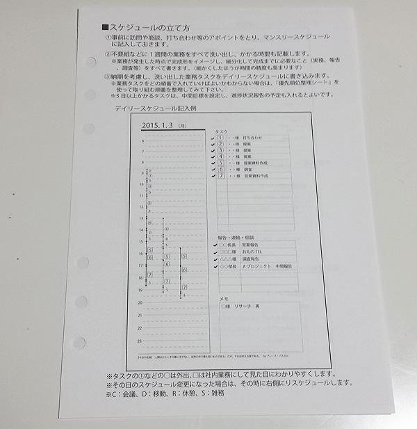 スケジュールの立て方 イメージ