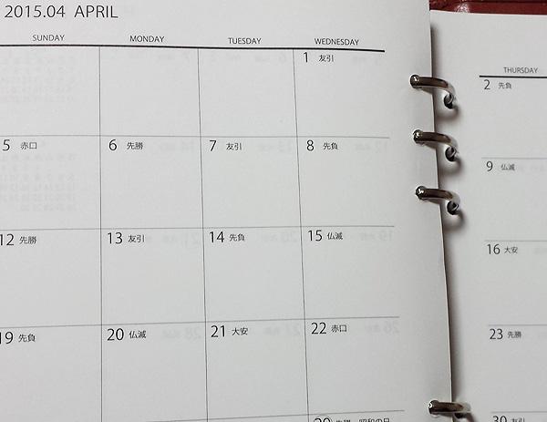月間スケジュール リフィル