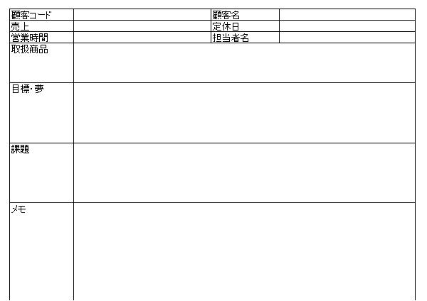 システム手帳の営業での活用方法 顧客情報管理イメージ