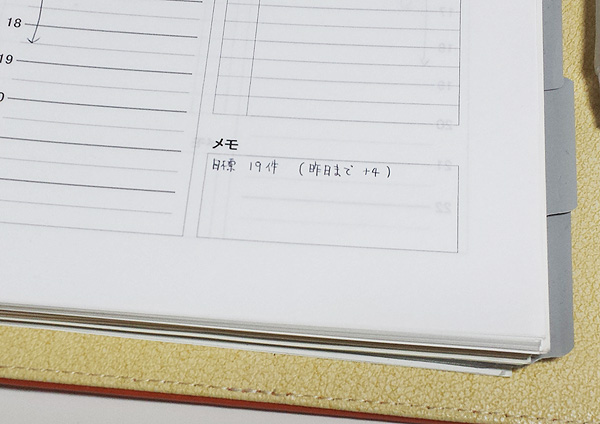 システム手帳の営業での活用方法 目標管理イメージ