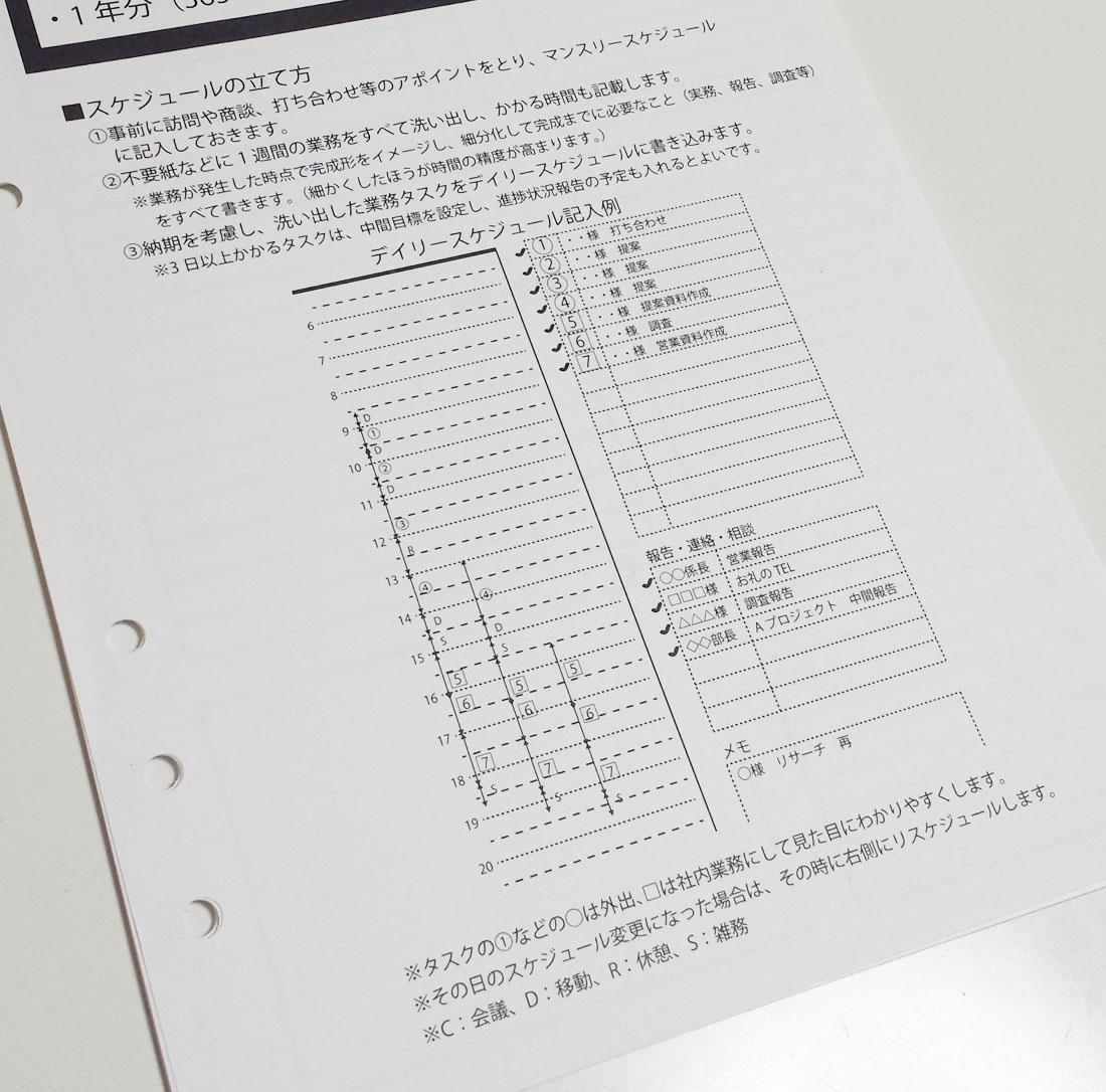 リフィル日付なしデイリー システム手帳