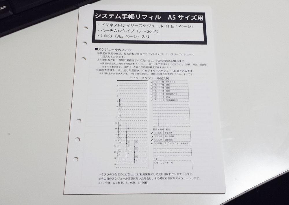 ビジネスマナー付き システム手帳