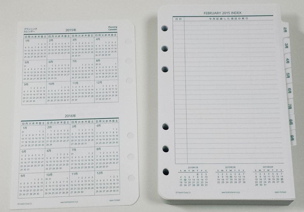 フランクリン・プランナー カレンダー