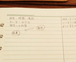 システム手帳 リフィル メモ用紙の使い方 議事録