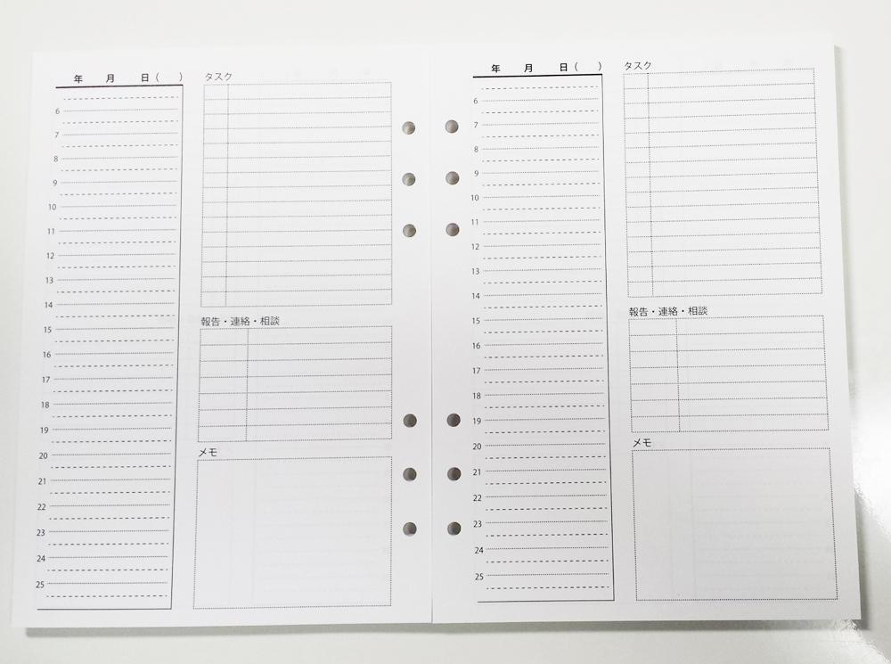 ビジネスマナー付き システム手帳 デイリースケジュール