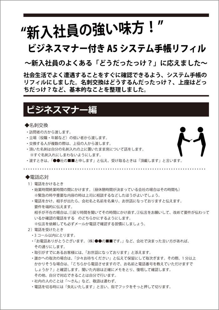 ビジネスマナー付き システム手帳 新入社員向け