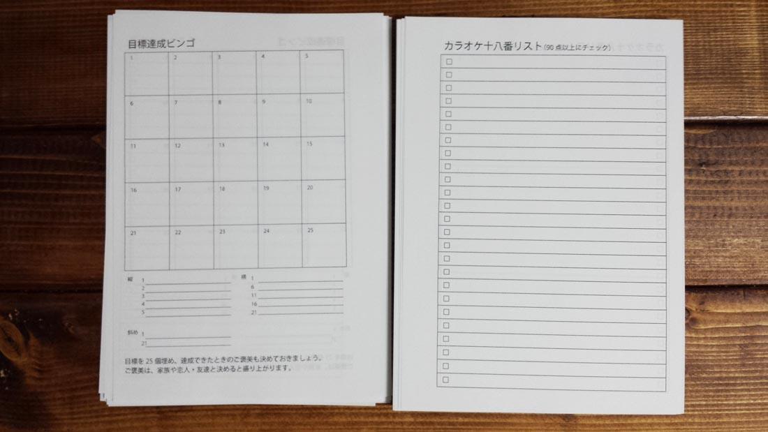 ビジネス システム手帳