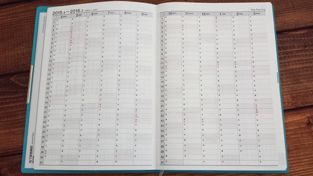 2015-2016 年間カレンダー