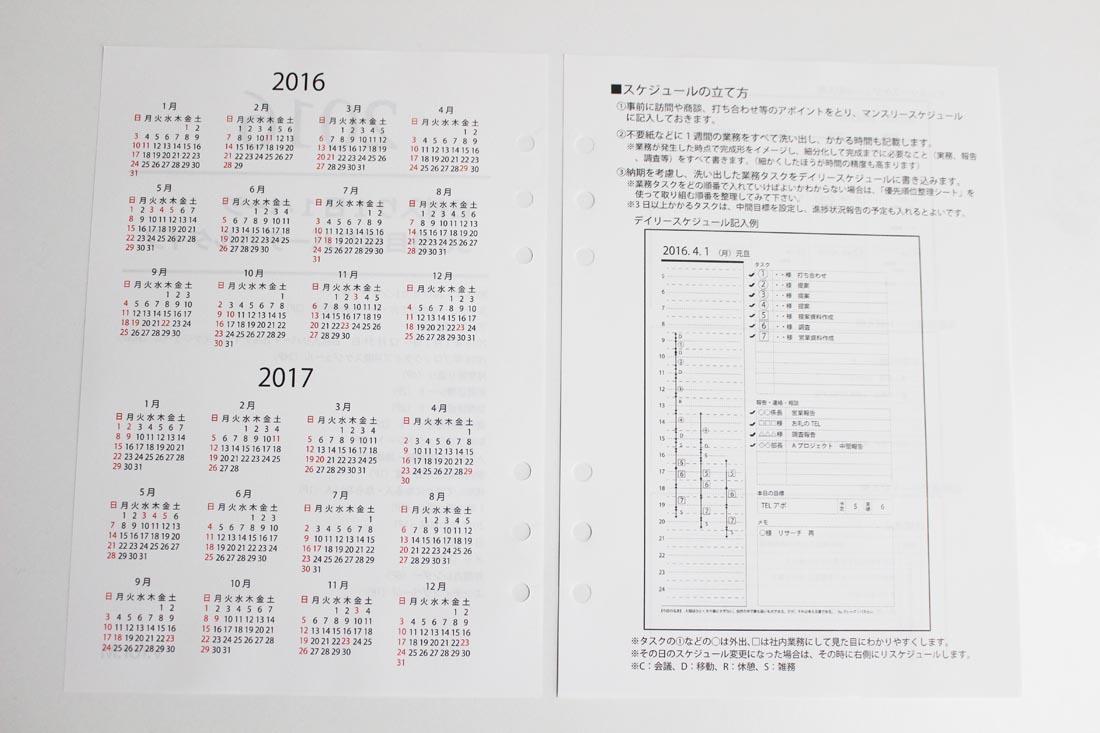 システム手帳レフィル