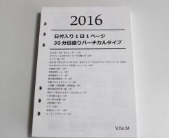 2016年システム手帳リフィル