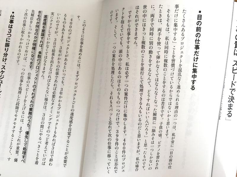 佐藤オオキ 作品 プロフェッショナル