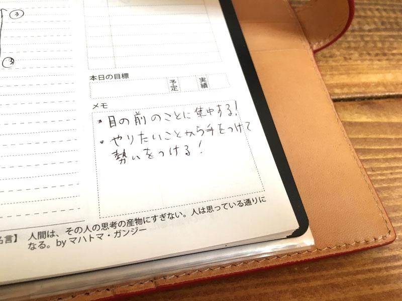 4_システム手帳活用メモ
