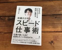 佐藤オオキデザイナー